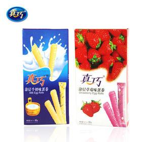 真巧涂层草莓味/巧克力/牛奶味蛋卷