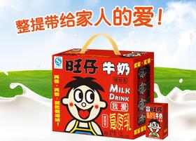 旺仔牛奶 125ml*20