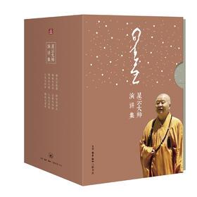 星云大师演讲集(共8册)
