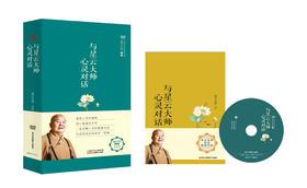 与星云大师心灵对话(盘配书,含8张CD)