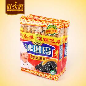 徐福记沙琪玛香酥芝麻味超值促俏装糕点160gX2休闲零食点心