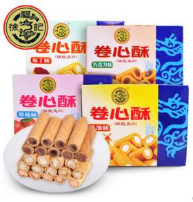 徐福记卷心酥草莓奶油巧克力味夹心蛋卷饼干休闲零食 52g
