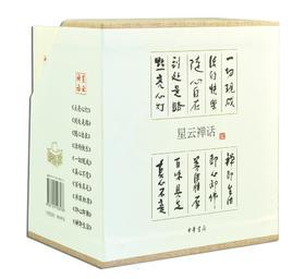 星云禅话(共10册)