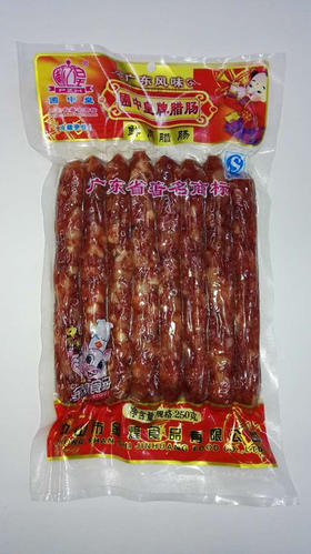 圃中皇牌腊肠 鲜肉腊肠  广东风味 250g/袋