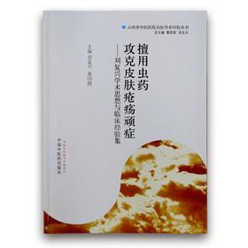《刘复兴学术思想与临床经验集——擅用虫药攻克皮肤疮疡顽症》