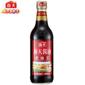 海天老抽王500ml 非转基因黄豆 调味料 酿造酱油