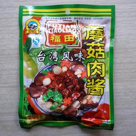 福田蘑菇肉酱台湾风味熟酱东北大酱100g