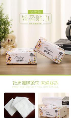 洁仕雅300张抽取面巾纸  卫生纸 卡通系列餐巾纸厕纸抽纸