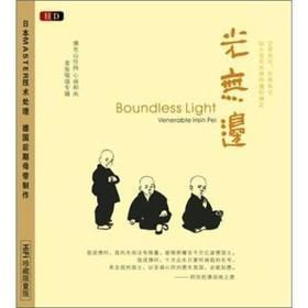 光无边(CD)