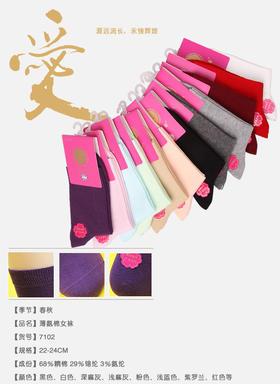 欧蒂爱95%棉袜 2015新款高端秋冬保暖精梳棉袜子