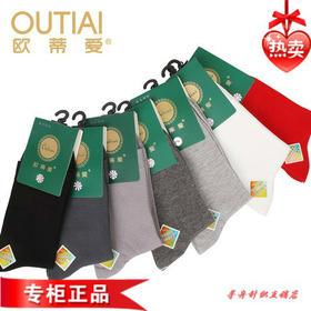 欧蒂爱小版男袜子 纯棉中筒四季常规中厚净版袜子 7007
