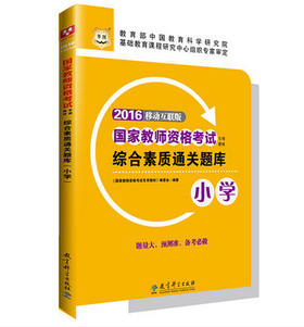 华图2016国家教师资格考试专用教材综合素质通关题库(小学)