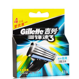 Gillette吉列锋速3剃须刀片4片装刀头 剃须刀手动刮胡刀头