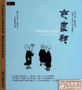 无尽愿(CD)