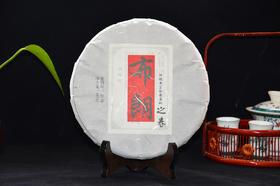 2015年春纯料布朗乔木大树茶生饼(布朗之春)