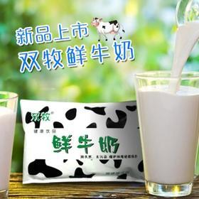 【开学大促】双牧鲜牛奶限时优惠开学季
