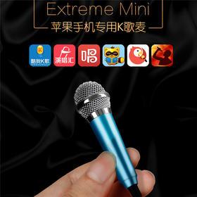 唱吧手机专用麦克风 麦霸必备迷你话筒全民k歌手机电脑通用电容麦