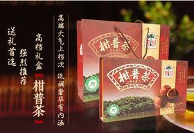 葵树新会陈皮普洱茶,礼盒装29-32g/个