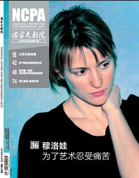 《国家大剧院》杂志2015年12月刊(包邮)