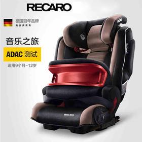 RECARO安全座椅超级莫扎特