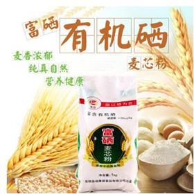 面粉 米面杂粮 富硒 富含硒 有机硒麦心粉 1千克(袋)