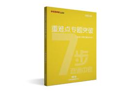 学而思图书-初三《7步直通中考-重难点突破》全科套装,一套难求,直击中考重难点!