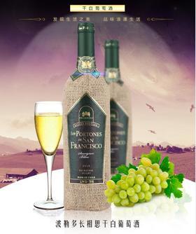 【个性产品】波勒多长相思干白葡萄酒