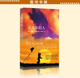 【正版包邮】《追风筝的人》(美)胡塞尼,全球两千万读者口耳相传 快乐大本营、高圆圆力荐