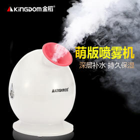 金稻蒸脸器美容仪补水保湿蒸面器家用热喷雾机离子蒸面机补水仪器