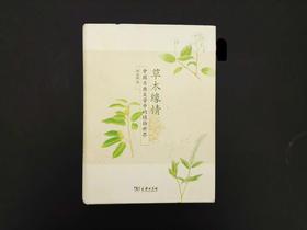恋恋文学与植物《草木缘情:中国古典文学中的植物世界》
