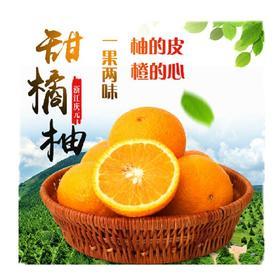 【寻美食】庆元高山甜桔柚 10斤装 江浙沪包邮