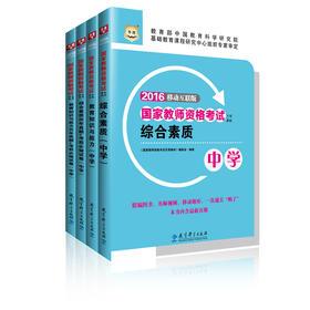 2016版国家教师资格证考试用书:中学套餐4本(教育教学知识与能力+综合素质 教材 试卷)