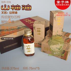 【南海网微商城】量子牌 山柚油 375 ml