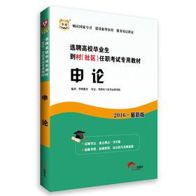 2016版大学生村官考试用书:申论