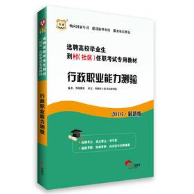 2016版大学生村官考试用书:行政职业能力测验