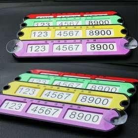 临时停车牌移动挪车告示牌留言卡停靠牌电话号码