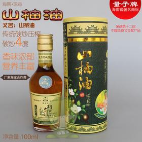 【南海网微商城】量子牌 山柚油 100ml