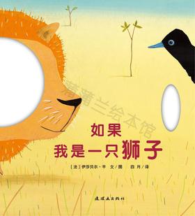 """蒲蒲兰绘本馆官方微店:如果我是一只狮子——洞洞书,一本让孩子们随时表演的""""小剧场"""""""