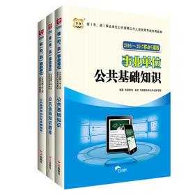 2016年事业单位考试用书:公共基础知识3本套(教材 题库 试卷)