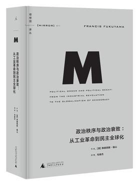 理想国译丛011:  政治秩序与政治衰败  福山