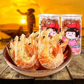 潮汕特产零食虾干海鲜干货即食干虾仁大虾对虾干 咸淡水虾干零食125g/份