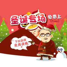 【1元好课—圣诞专场 许大湿开讲 你可以免费上】