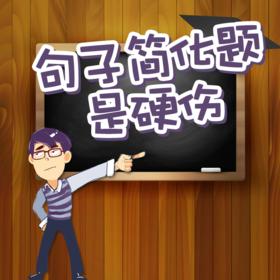 【1元好课】句子简化题是硬伤