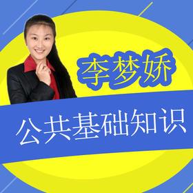 事业单位考试《公共基础知识》(综合知识)优惠套餐(李梦娇)