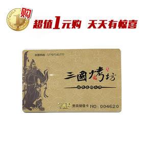 超值1元购 三国烤坊50元现金卡储值卡 抢完即止 广电自提