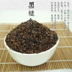 安和四季原生态黑糙米~老品种 无化肥 不打药