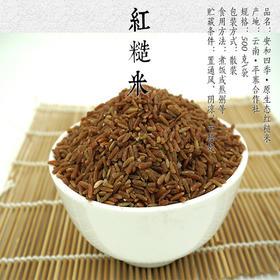 安和四季原生态红糙米~老品种 无化肥 不打药