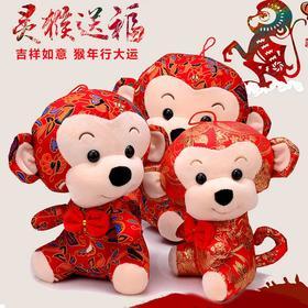 【易聚缘】特价包邮    猴年吉祥物毛绒玩具 猴子公仔 公司年会礼品定制