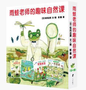 蒲蒲兰绘本馆官方微店:雨蛙老师的趣味自然课—趣味科学绘本可以让孩子在快乐中学知识!