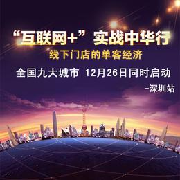 """""""互联网+实战中华行""""—线下门店的单客经济"""